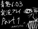 【一人で実況】  青鬼6.03  part1