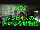 【カオス実況】Left4Dead2を4人で実況してみたザ・サクリファイス編第四話 thumbnail