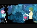 【茶緒】 ウソナキスト 【歌ってみた】 thumbnail