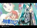 【初音ミク】僕らのステキ【マリ姉】 thumbnail