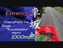 【コペンで車載動画】ExtremeRunner 車坂峠 1000m DownHill