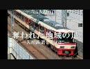 【ニコニコ動画】迷列車【九州編】♯48 西鉄天神大牟田線(上)‐01を解析してみた