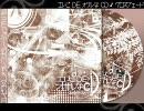 【ニコニコ動画】【M3-2010秋】エレピ DE オサレな CD♪クロスフェード【エレピづくし】を解析してみた