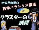 宇佐見教授の哲学パラドクス講座⑪ ~クラスターの誤謬 thumbnail
