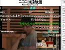 【ニコニコ動画】生主討論会『出会い』『警察沙汰』『Web乞食』『運営にもの申す!』 2/4 を解析してみた