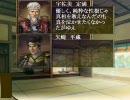 アイマス戦記「秀吉」第30話其之八