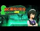 【卓M@s】続・小鳥さんのGM奮闘記 Session21-2【ソードワールド2.0】 thumbnail