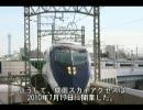 ゆっくりで 成田スカイアクセス開業レポート Final その1
