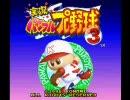 【TASさんの休日】 実況パワフルプロ野球3 サクセスモード 【TAP】 thumbnail