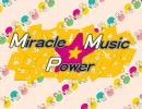 【アンメルツP・生殺しP】 Miracle☆Music Power 【CDクロスフェードデモ】
