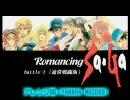 ロマンシングサガ 通常戦闘 (アレンジ) thumbnail