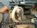【ニコニコ動画】不思議遊星歯車を木でつくってみたを解析してみた