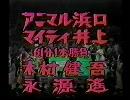 【ニコニコ動画】【プロレス】アニマル浜口&マイティ井上 vs 木村健吾&永源遥を解析してみた
