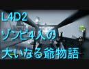【カオス実況】Left4Dead2を4人で実況してみたザ・サクリファイス編第五話 thumbnail