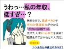 【初音ミク】うわっ…私の年収、低すぎ…?【オリジナル】