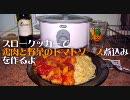 【ニコニコ動画】【イギリス】鶏肉と野菜のトマトソース煮込みを作るよを解析してみた