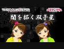 【迷宮キングダム】闇を拓く双子星1-1【アイマス】