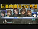 【真三國無双5EP】ゆっくり何進の修羅緊縛プレイPart7 thumbnail
