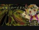 【ニコカラ】想像上のバイドゥベーダー【on_vocal 鏡音リン】 thumbnail