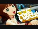 アイドルマスター x モーニング娘。『ここにいるぜぇ!』