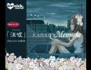 【KANAN(ヤマイ)】Debut Mini Album「Memoria」【全曲試聴】 thumbnail