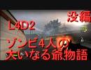【コミュ専用】Left4Dead2を4人で実況してみたザ・サクリファイス編第二没 thumbnail