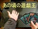 【遊戯王】あの頃のカードでデュエルしてみた① thumbnail
