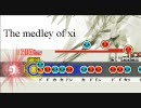 【太鼓さん次郎】xi氏の楽曲で3譜面作ってみた【The medley of xi】