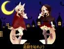 【櫻歌ミコ】trick and treat【UTAU】