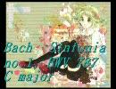 J.S.バッハ 3声のシンフォニア第01番 【メグッポイド】