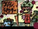 【初音ミク】ゴブリン流通センター【オリジナル曲】 thumbnail