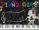 【UTAU】PIANO*GIRL Ver.雪歌ユフ【カバー】