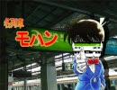 名列車モハン thumbnail