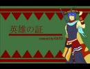 【KAITO】「英雄の証」を全部KAITOに歌わせてみた【カバー】