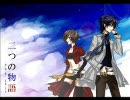 【ニコカラ】【KAITO・MEIKO】二つの物語_on thumbnail