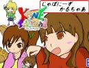 アイドルマスター KONE-tail 2nd Bパート