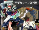 【MUGEN】劇場版:大闘領-S.L.G-/0ターン目 Cパート【作品対抗SLG】 thumbnail