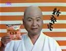 【ニコニコ動画】【懐かCM】昭和61年秋にやっていたCMを解析してみた