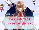 『Starry☆Sky』 フェチとかいろいろ聞いてみた thumbnail