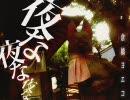 【東方】夜な夜な夜な【倉橋ヨエコ】 thumbnail