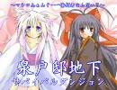 【MUGEN】泉戸邸地下サバイバルダンジョンPart36.5