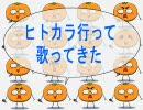 【N○Kっぽく歌ってみた】1人でカラオケ【いよかん】 thumbnail