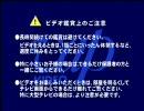 第78位:新 VAP VIDEO LOGO 【ビデオ鑑賞上のご注意付き】 thumbnail