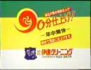 HBC室蘭放送局エリアで放送されたローカルCM① thumbnail