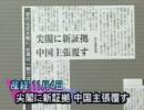 【尖閣防衛】尖閣は台湾付属島嶼に非ず、清朝公文書に明記[桜H22/11/4] thumbnail