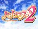 【パチスロ】NET ハーレムエース2 PV thumbnail