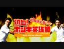 【合作】熱血!ホンキ英雄譚 -Shuzo Best Hot Collection-【松岡誕生祭'10】
