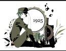 1925 改めて歌ってみた【ぐあっしゅ】 thumbnail