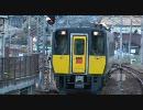 【JR西日本】スーパーいなば号・上郡駅でのスイッチバック