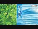 【ニコニコ動画】関 泰久:交響曲第1番 ヘ長調「碧き清流」 2楽章 Vivaceを解析してみた